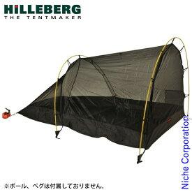ヒルバーグ ナロ3・ナロ3GT専用 メッシュインナーテント 12770003998003