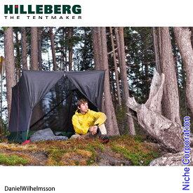 ヒルバーグ メッシュボックス 10 12770140000010 キャンプ インナーテント メッシュテント