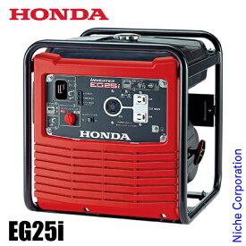 ホンダ EG25i 正弦波インバーター搭載発電機 EG25IJN ホンダ発電機