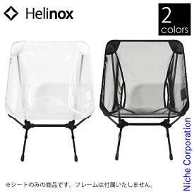 ヘリノックス サマーキット コンフォートチェア Helinox キャンプ 椅子 チェア アウトドア