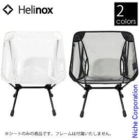 ヘリノックス サマーキット ホーム チェアホームミニ Helinox キャンプ 椅子 チェア アウトドア