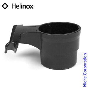 ヘリノックス カップホルダー プラスチック製 Helinox キャンプ 椅子 チェア アウトドア