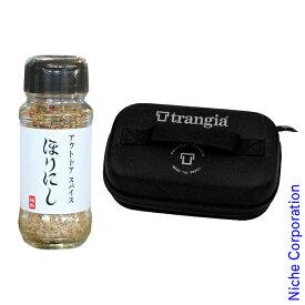 トランギア trangia メスティンケース&アウトドアスパイス ほりにし2点セット TR-619200