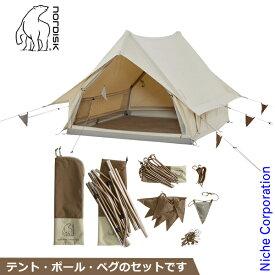 ノルディスク ユドゥンミニ テント&カラーポール・ペグセット(チョコレートブラウン) 2人用 アウトドア キャンプ