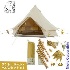 ノルディスク アスガルドミニ テント&カラーポール・ペグセット(イエロー) 2人用 アウトドア キャンプ ワンポールテント