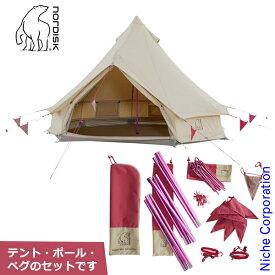ノルディスク アスガルドミニ テント&カラーポール・ペグセット(チェリーピンク) 2人用 アウトドア キャンプ ワンポールテント