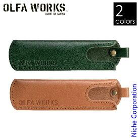 OLFA WORKS(オルファワークス) BKレザーケース OW-C01 ブッシュクラフトナイフ専用
