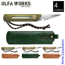 OLFA WORKS(オルファワークス) 替刃式ブッシュクラフトナイフ BK1 レザーケースセット OLF0-NSET-202010A