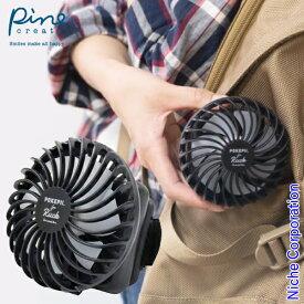 パインクリエイト(Pine create) POKEPII for Ruck チャコールブラック 20S00330 手ぶらで使える!リュック専用扇風機
