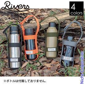 RIVERS ボトル ハーネス アイビープラス IVYP ボトルホルダー