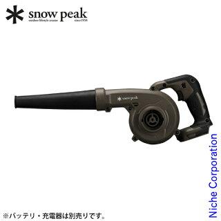 スノーピークフィールドブロワMKT-103お1人様1点限りキャンプ用品