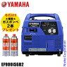 入荷しました!YAMAHAヤマハインバータ発電機EF900ISGB2防災地震発電機ヤマハ発電機ガス非常用電源オイル充填試運転済【kk9n0d18p】
