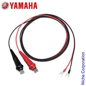 ヤマハ EF900iSGB2用 充電コード 7G3-87209-00