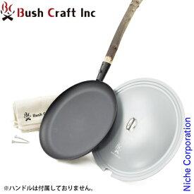 ブッシュクラフト たき火フライパン 2.0 29557