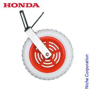 ホンダ スーパー車輪 F220用 10545 こまめ F220用 耕運機 耕うん機 タイヤ