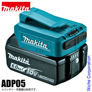 マキタ(makita) USB用アダプタ ADP05