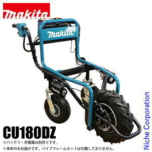 マキタ(makita) 充電式運搬車 CU180DZ 手押し車 荷車 防災