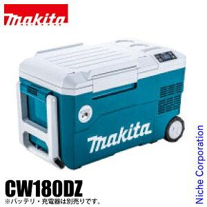 マキタ(makita) 充電式保冷温庫 CW180DZ 20L 保冷温 冷蔵庫 クーラーボックス コードレス アウトドア キャンプ用品 防災 レジャー 防水 保冷剤 本体のみ バッテリ 充電器別売 ポータブル 冷蔵