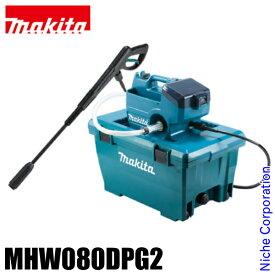 マキタ(makita) 充電式高圧洗浄機 MHW080DPG2 洗車 農機具 掃除 コンパクト