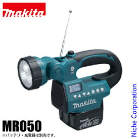 マキタ(makita) 充電式ライト付ラジオ MR050 LEDライト