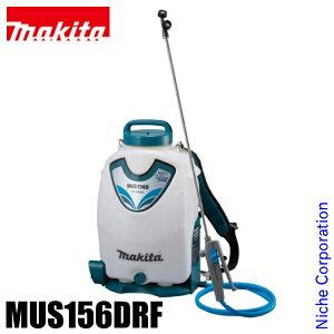 マキタ(makita) 充電式噴霧器 MUS156DRF 背負式 散布機 電動 バッテリー・充電器付き BL1830B DC18RC タンク容量15L