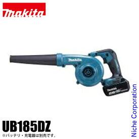 マキタ(makita) 充電式ブロワ UB185DZ 本体のみ バッテリ・充電器別売