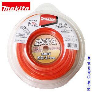 マキタ(makita) 四角ナイロンコード50m巻 A-51801 刈払機 草刈り機 アクセサリー
