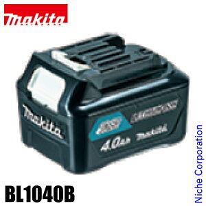 マキタ(makita) バッテリBL1040B A-59863 スライド式リチウムイオンバッテリー 防災