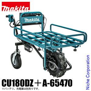 マキタ(makita) 充電式運搬車 本体&パイプフレームセット MKT0-NSET-202109A バッテリ・充電器別売 台車 荷車