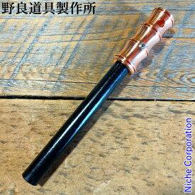 野良道具製作所 銅ハンドルメタルマッチ野良スティック 竹 極太 13mm径 NORA-015 ブッシュクラフト 火起こし