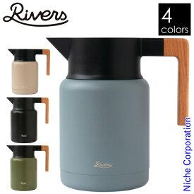 RIVERS サーモジャグ キート1200 KT1200 卓上ポット 保冷 保温 魔法瓶