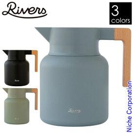 RIVERS サーモジャグ キート1600 KT1600 卓上ポット 保冷 保温 魔法瓶