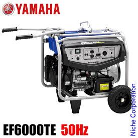 ヤマハ 発電機 EF6000TE 50Hz 4サイクル発電機 &ホイールキットセット YMH0-NSET-202105B 試運転済 新品・オイル充填済 非常用電源 防災 車輪あり ホイール付き
