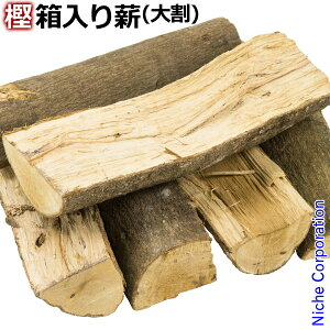 <K>薪の王様!【樫(カシ)大割】約23kg入り 箱入り3束分 ≪暖炉・薪ストーブのお店≫薪 まき 乾燥薪