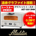 アラジン グラファイト トースター AET-GS13NW アラジンホワイト
