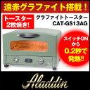 ◆5/25までクーポン配布中◆アラジン グラファイト トースター CAT-GS13AG アラジングリーン