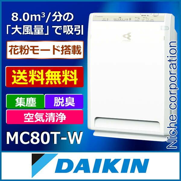 ダイキン ストリーマ空気清浄機 MC80T-W ホワイト 「 花粉対策製品認証 」