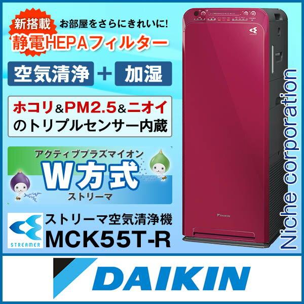 ダイキン 加湿ストリーマ空気清浄機 MCK55T-R マルサラレッド 花粉対策製品認証