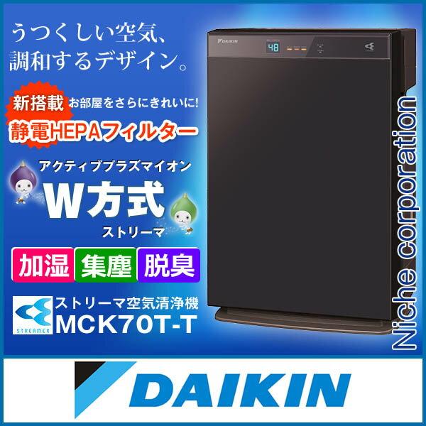 ダイキン 加湿ストリーマ空気清浄機 MCK70T-T ビターブラウン 花粉対策製品認証