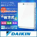 ダイキン 加湿ストリーマ空気清浄機 MCK70T-W ホワイト 「 花粉対策製品認証 」