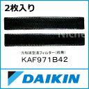 ◆5/25までクーポン配布中◆ダイキン 光触媒空清フイルター(枠無2枚) [ KAF971B42 ] [ DAIKIN ダイキン フィルター ] (主要適用機種:AN25MNS-W、AN22MNS-W