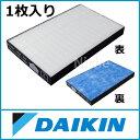 ダイキン交換用フィルター 集塵フィルター 1枚入り [ KAFP017B4 ][ 旧品番: KAFP017A4 ](主要適用機種:TCK55M-W、ACK55M...