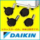 ◆月末SALE!!◆ダイキン空気清浄機用 キャスター [ KKS029A4 ](主要適用機種: TCK70R-W、TCK70R-T、TCK55R-W、TCK55R-T など)