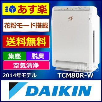 PM2.5 response Air Purifier machine Daikin DAIKIN Streamer Air Purifier machine TCM80R-W white MC80R-W the equivalent new unopened]