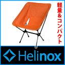 ◆4/27までクーポン◆ヘリノックス コンフォートチェア (オレンジ) [ 19750001005001 ][P10]【nl422】