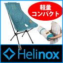 ヘリノックス サンセットチェア (ラグーン) [ 19750004410001 ][P10] イス