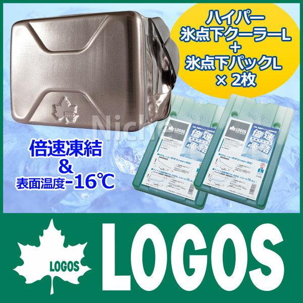 ハイパー氷点下クーラーL+倍速凍結・氷点下パックL×2個お買い得3点セット[P10] お弁当 保冷バッグ