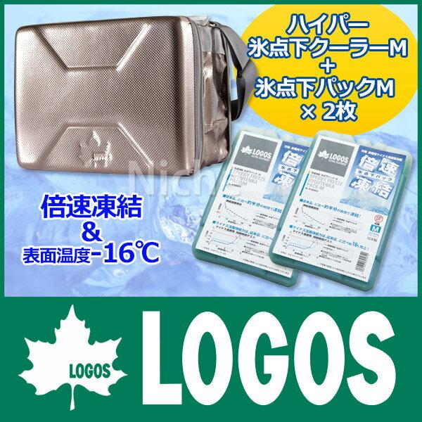 ハイパー氷点下クーラーM+倍速凍結・氷点下パックM×2個お買い得3点セット[P10] お弁当 保冷バッグ