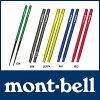몽 벨 스택 인 들판 젓가락 # 1124186 [몽 벨 mont bell mont-bell | 젓가락 내 젓가락 | 젓가락 | 젓가락 가방]