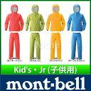 モンベル レインウェア ハイドロブリーズ クレッパー Kid's (130〜160) #1128131 [ モンベル montbell mont-bell | ...